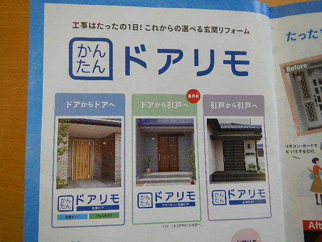 ドアをリフォームしませんか?_e0243413_16284674.jpg