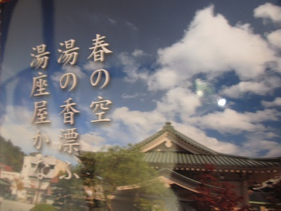 夏井いつき選・山中温泉フォト5・7・5優秀句①_f0289632_1929589.jpg