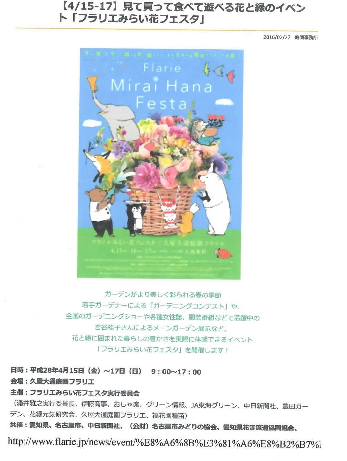 楽しみな「フラリエみらい花フェスタ」_f0139333_0364253.jpg