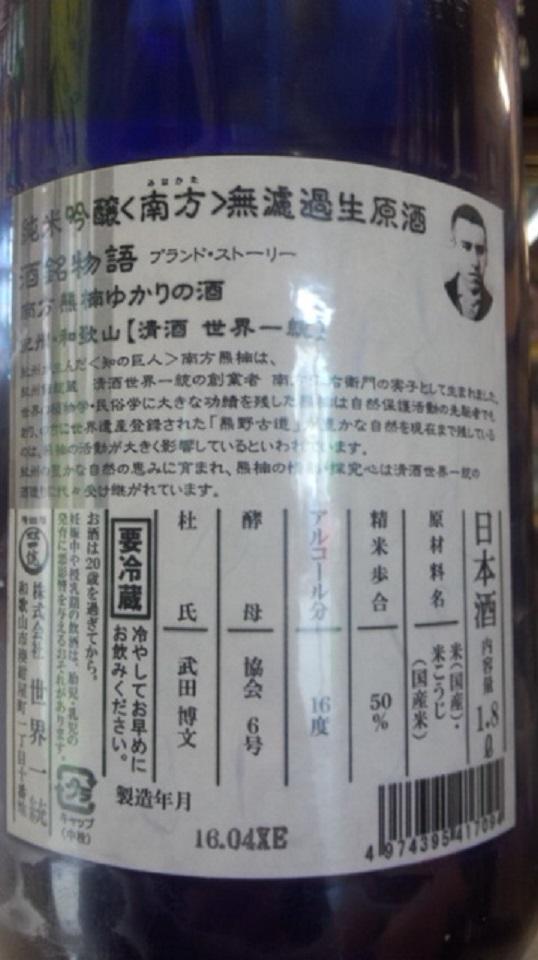 【日本酒】南方 純米吟醸 無濾過生原酒 6号酵母ver 限定 27BY_e0173738_10332410.jpg