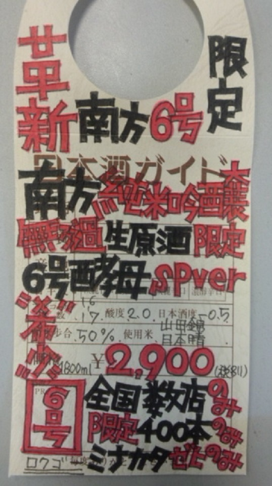 【日本酒】南方 純米吟醸 無濾過生原酒 6号酵母ver 限定 27BY_e0173738_10333625.jpg