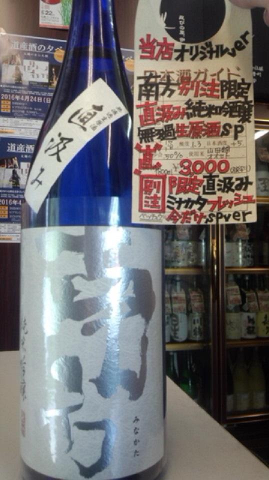 【日本酒】南方 純米吟醸 無濾過生原酒 6号酵母ver 限定 27BY_e0173738_10334717.jpg