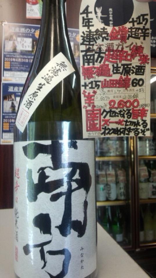 【日本酒】南方 純米吟醸 無濾過生原酒 6号酵母ver 限定 27BY_e0173738_10335377.jpg