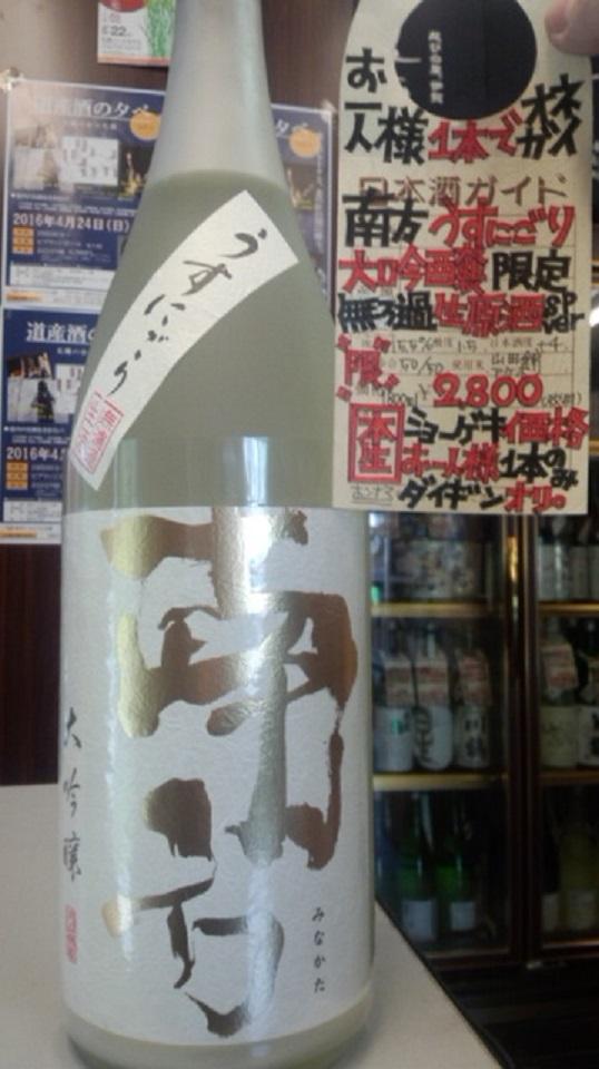【日本酒】南方 純米吟醸 無濾過生原酒 6号酵母ver 限定 27BY_e0173738_10335979.jpg