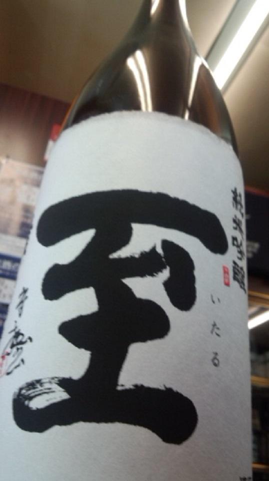 【日本酒】至 純米吟醸 山田錦55 火入 限定 27BY_e0173738_1072389.jpg