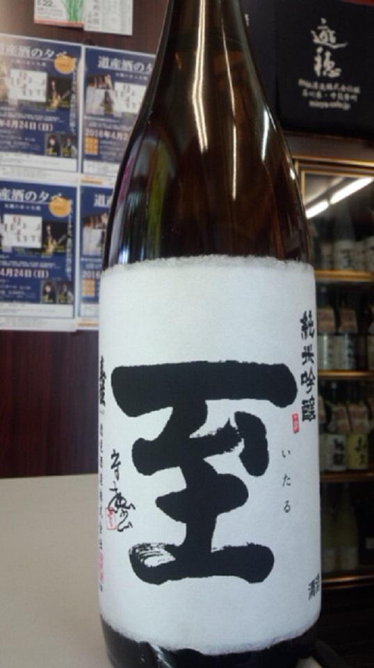 【日本酒】至 純米吟醸 山田錦55 火入 限定 27BY_e0173738_1075738.jpg
