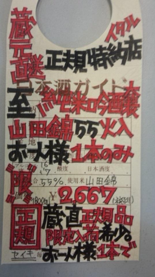 【日本酒】至 純米吟醸 山田錦55 火入 限定 27BY_e0173738_1081271.jpg