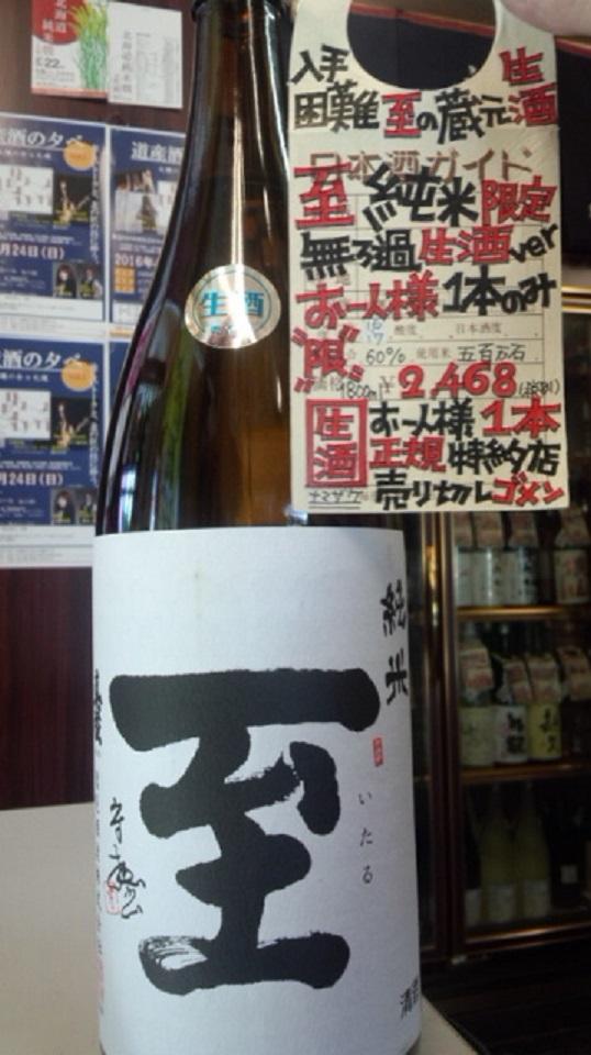 【日本酒】至 純米吟醸 山田錦55 火入 限定 27BY_e0173738_1082089.jpg