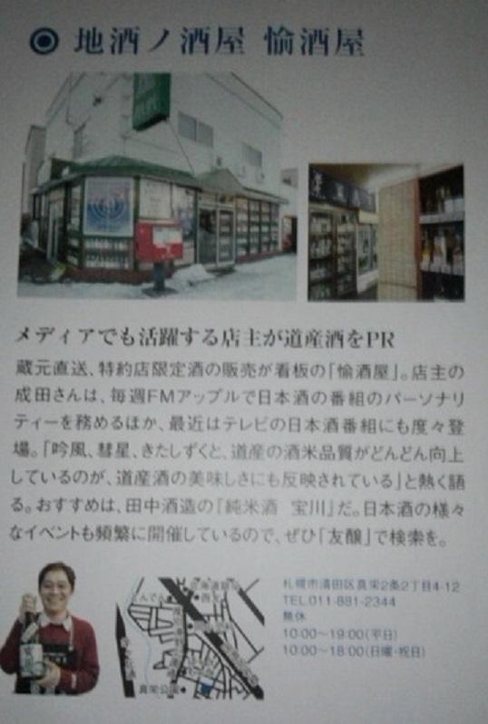 【日本酒】至 純米吟醸 山田錦55 火入 限定 27BY_e0173738_1094195.jpg