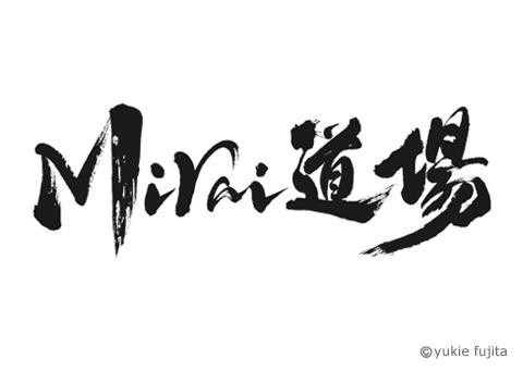 店舗ロゴ : 「Mirai道場」様_c0141944_21361687.jpg