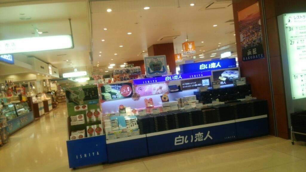 函館空港売店ポルックス_b0106766_10595033.jpg