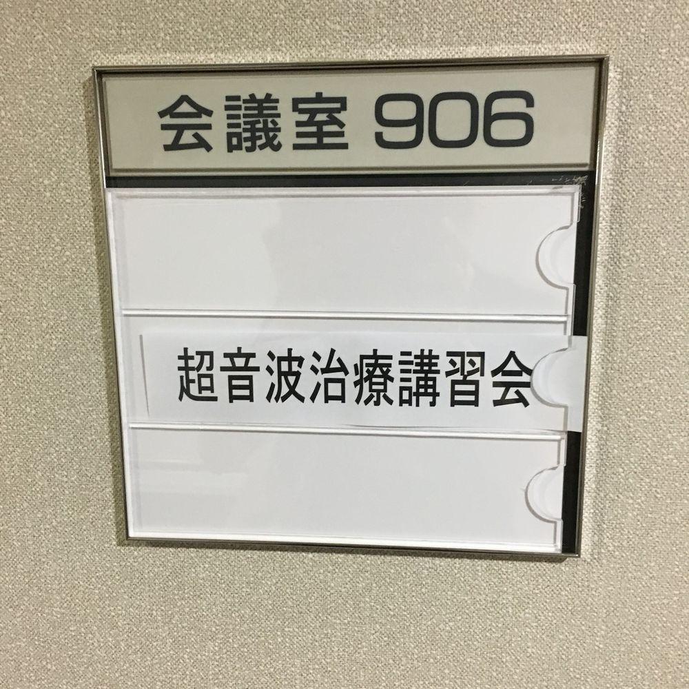 超音波治療講習会_c0234975_8234883.jpg