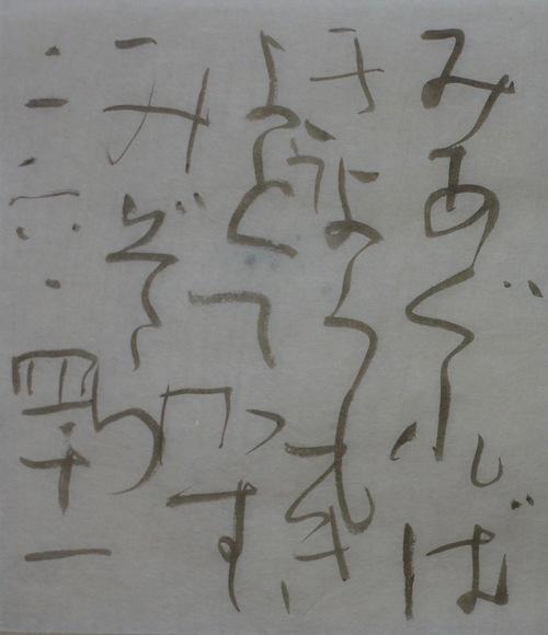 朝歌4月11日_c0169176_87047.jpg
