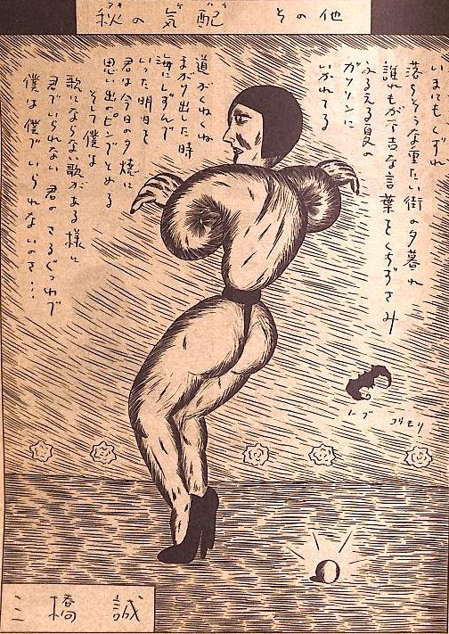 [論座] 漫画烈伝―ガロとその時代⑪_a0000682_23344391.jpg
