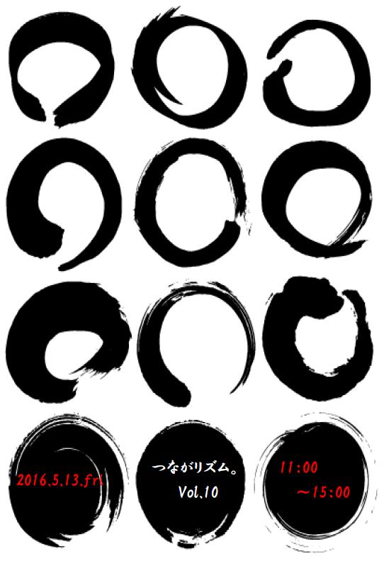 つながりズム。Vol.10_f0238584_1337209.png