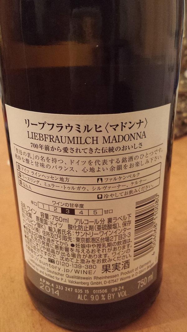ドイツの甘い聖母の白ワイン LIEBFRAUMILCH MADONNA ★★★★★_f0186787_0131195.jpg
