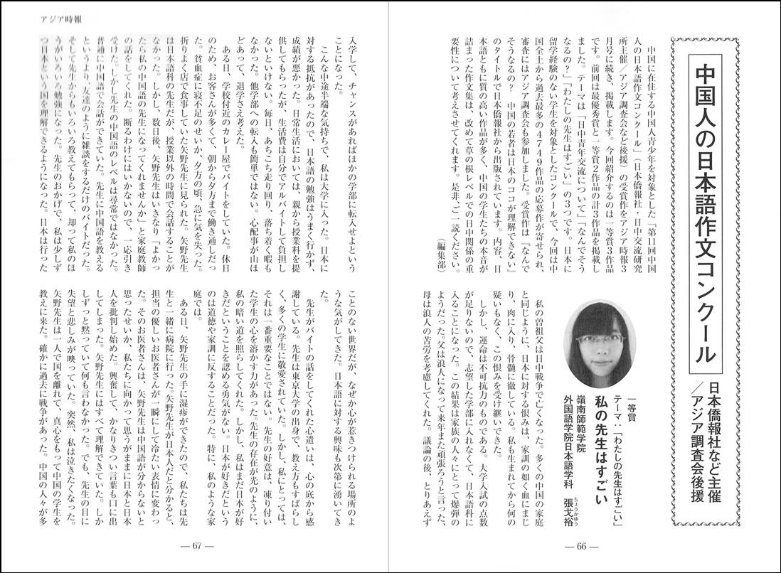 「アジア時報」4月号、作文コンクール受賞作品を掲載_d0027795_15135355.jpg