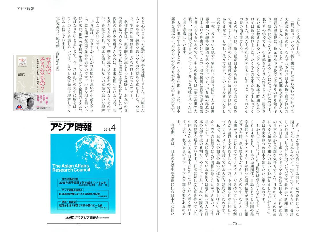 「アジア時報」4月号、作文コンクール受賞作品を掲載_d0027795_15141233.jpg