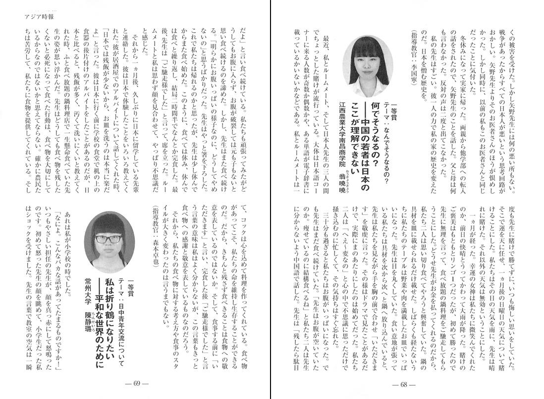「アジア時報」4月号、作文コンクール受賞作品を掲載_d0027795_1514625.jpg