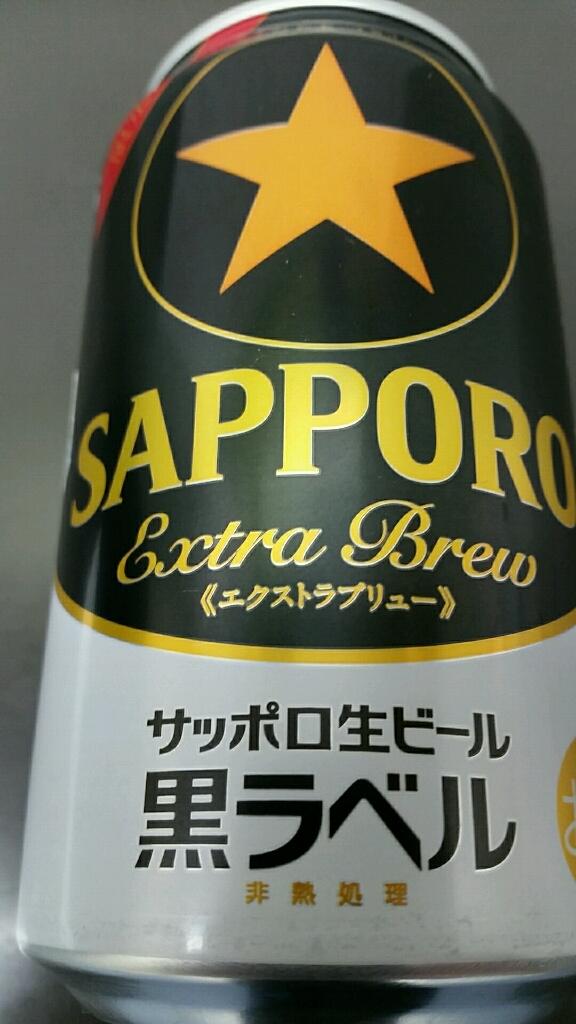 サッポロビール 黒ラベル エクストラブリュー_d0092901_21323072.jpg