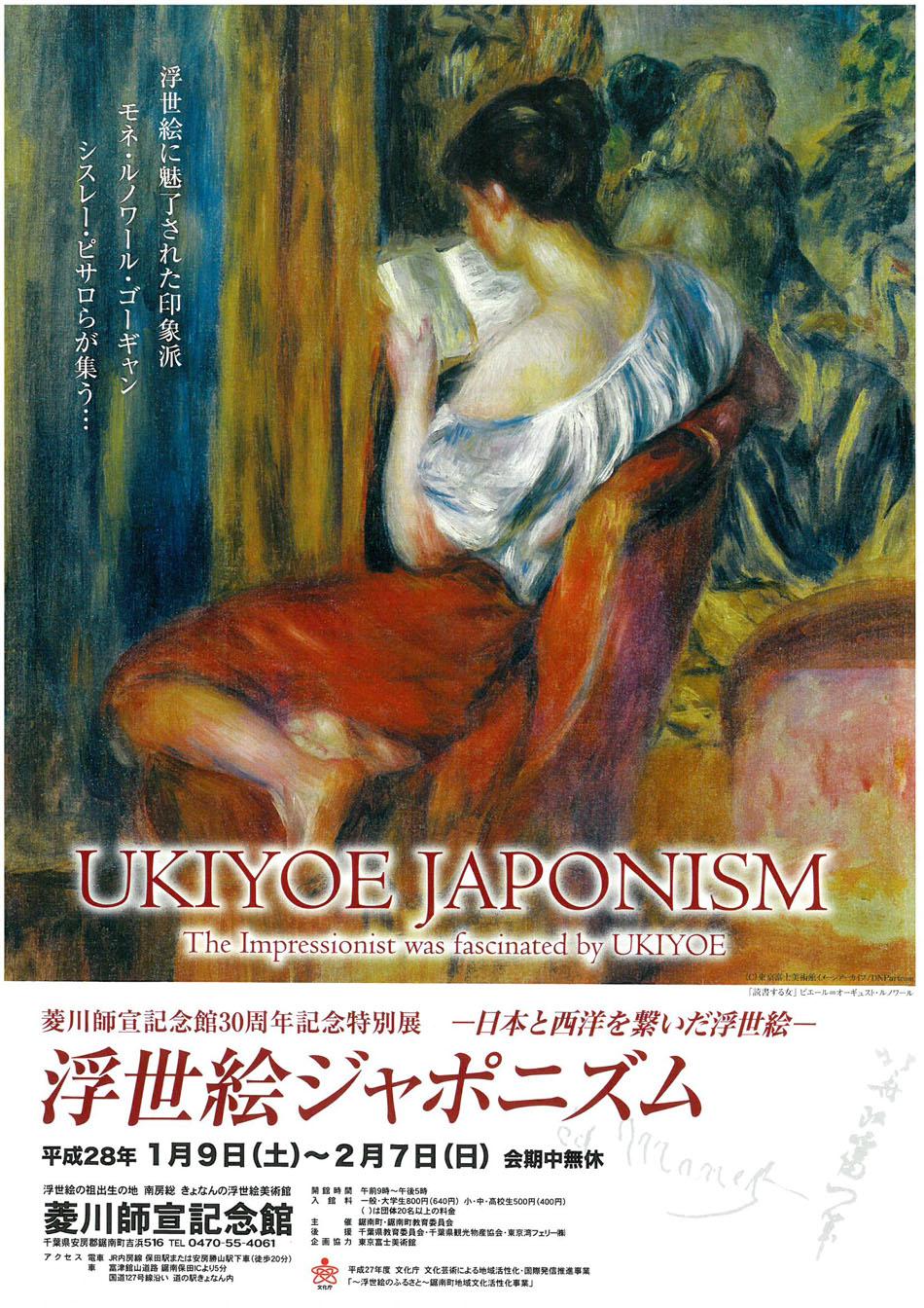 アイ・ラブ・ジャパン:JaponismeジャポニズムからZaponismザパニズムまで!?_a0348309_80841.jpg