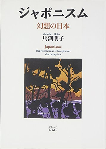 アイ・ラブ・ジャパン:JaponismeジャポニズムからZaponismザパニズムまで!?_a0348309_820681.jpg