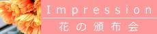 送別の小さな花束_a0085317_16583473.jpg