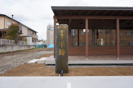祝『半勝陶器店』(はんかつとうきてん)が竣工しました。_e0197748_15404367.jpg
