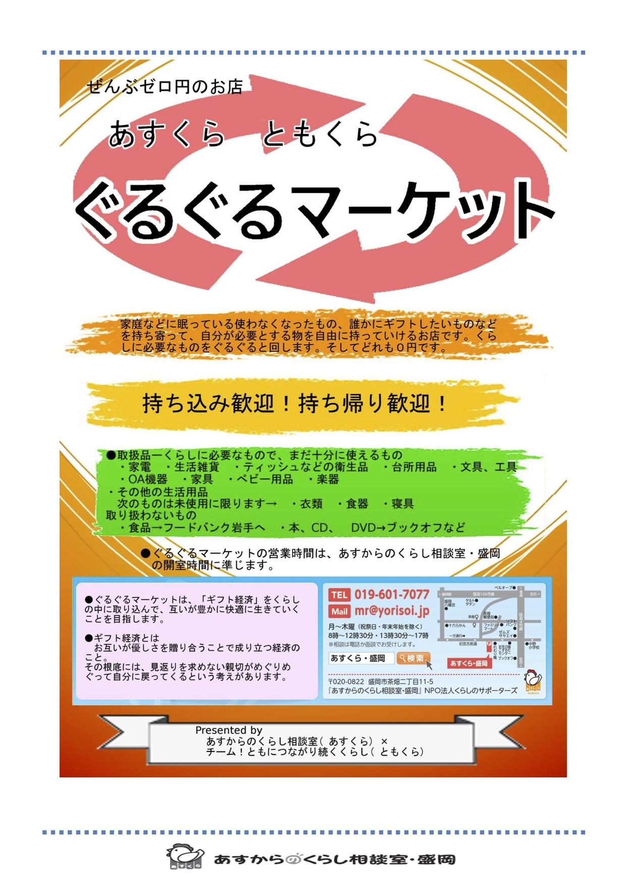あすくら:なんでもゼロ円のお店「ぐるぐるマーケット」を始めました ~ギフト経済をくらしの中に_a0103650_20962.jpg