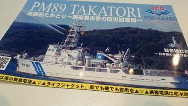 4月12日(火)海の安全_e0006772_12194913.jpg