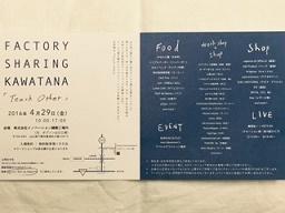FACTORY SHARING KAWATANA 出店_e0202773_00135071.jpg