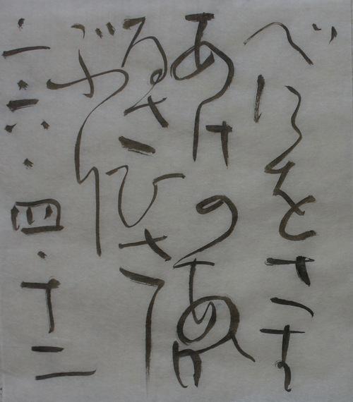 朝歌4月12日_c0169176_7435288.jpg