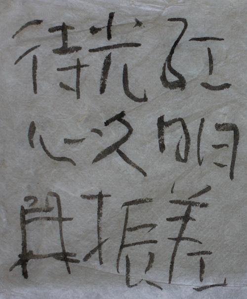 朝歌4月12日_c0169176_7443336.jpg