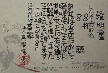 f0003283_16454062.jpg