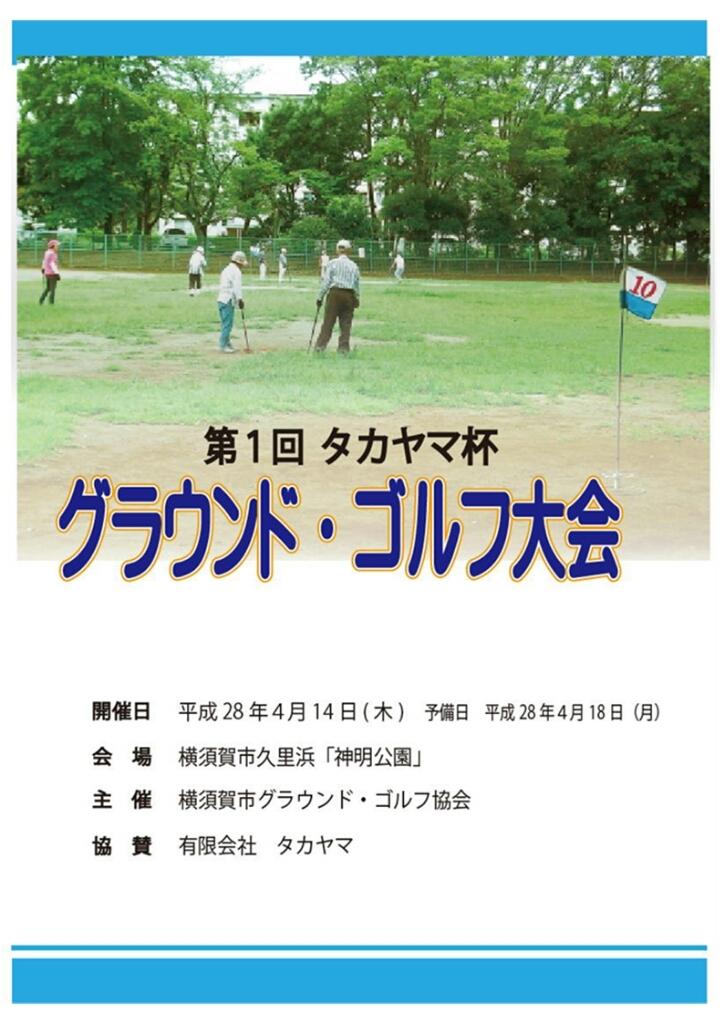 平成28年横須賀グランドゴルフ GG タカヤマ薬局杯 開催雨天延期のお知らせ_d0092901_23352812.jpg
