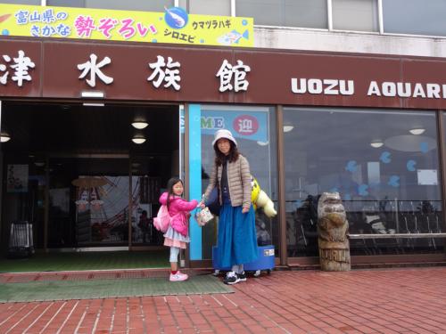 富山の魚津水族館(*^^*)_f0170422_08043367.jpg