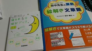 算数 、国語、理社、最近のげんちゃんの学習テーマ_a0184225_17513917.jpg