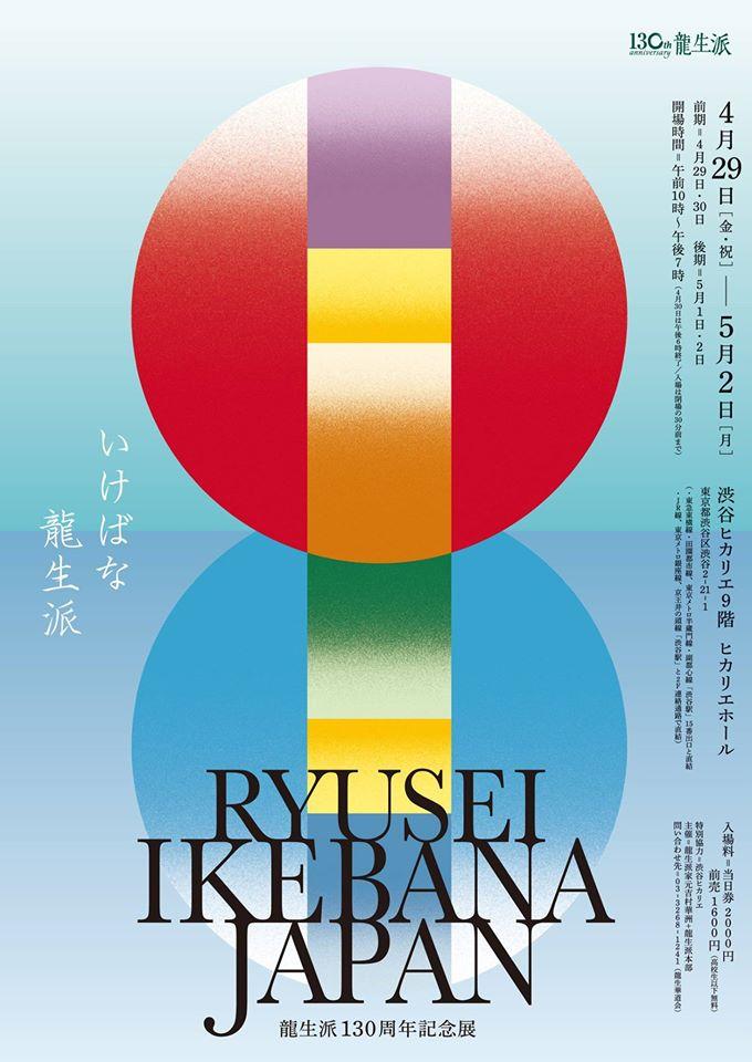 4/29(金・祝)-5/2(月)龍生派130周年記念展 RYUSEI IKEBANA JAPAN_a0154028_1916284.jpg