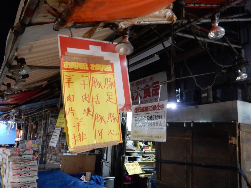 麻辣烫をご存知ですか? 上野アメ横は中国屋台が増殖していた_b0235153_13481867.jpg