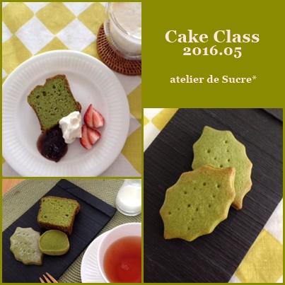 【最終受付中!4番目固定】2016年5月 Cake Classビジター受講案内_b0065587_19235162.jpg