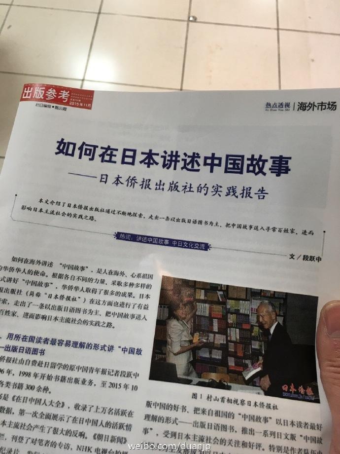 中国語版パンフレット「日本僑報社の実践報告」を制作_d0027795_1303558.jpg