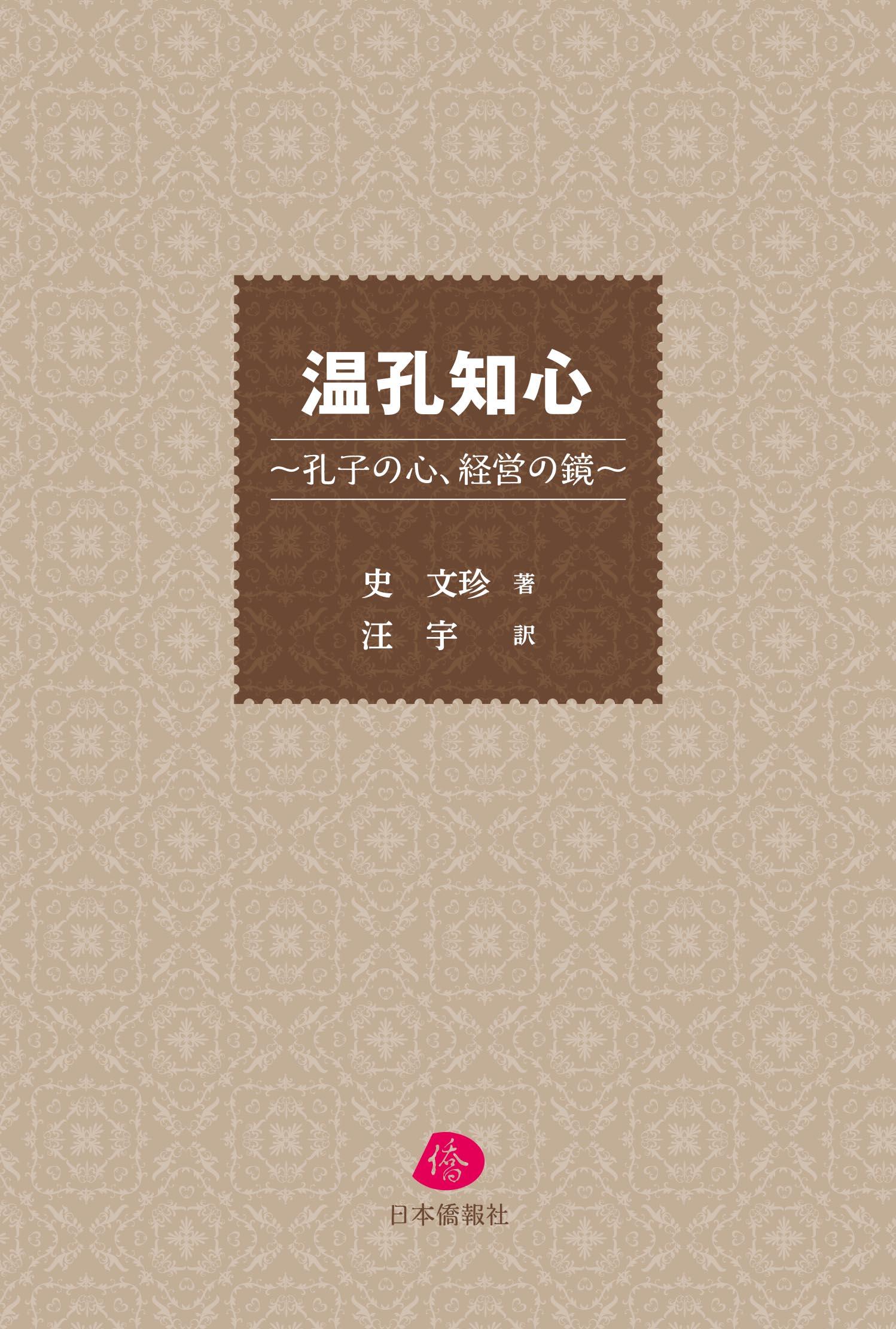 日本僑報社、孔子の教えを現代ビジネスに活かす『温孔知心―孔子の心、経営の鏡』刊行特集を配信_d0027795_13162131.jpg