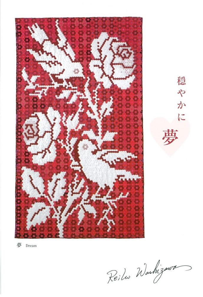 「鷲沢玲子 作品」の画像検索結果