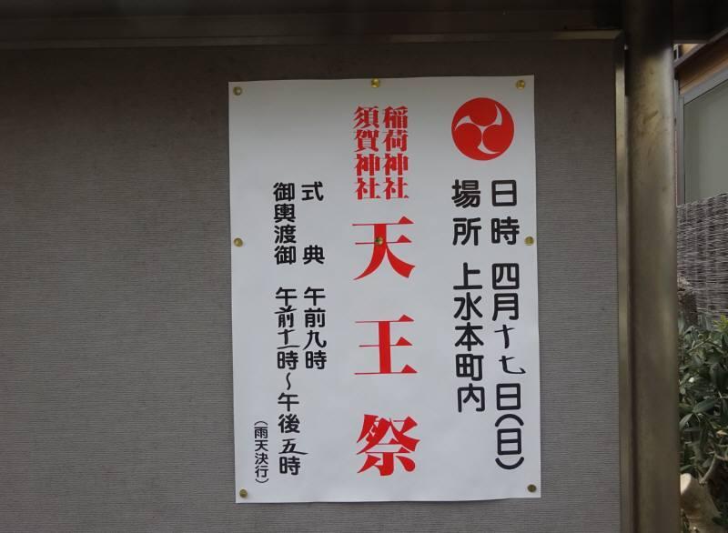 上水本町の稲荷神社(上鈴木)_f0059673_06163916.jpg