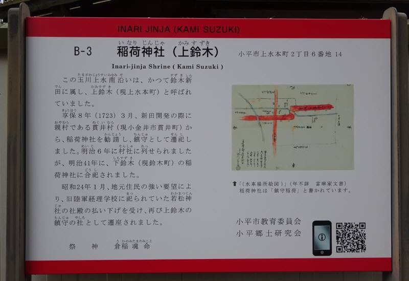 上水本町の稲荷神社(上鈴木)_f0059673_06170804.jpg