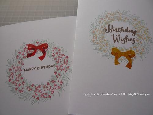 WPlus9ウッドランドリーススタンプで誕生日&お礼カード_d0285885_113356.jpg