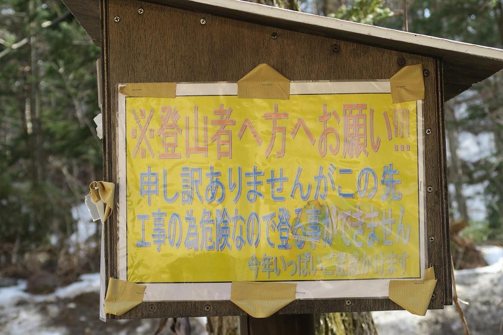 恵庭岳夏道の登山口_f0138096_11543996.jpg