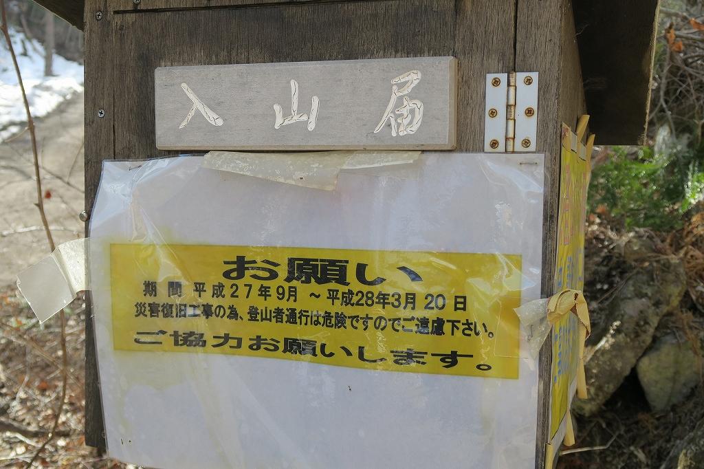 恵庭岳夏道の登山口_f0138096_11544882.jpg