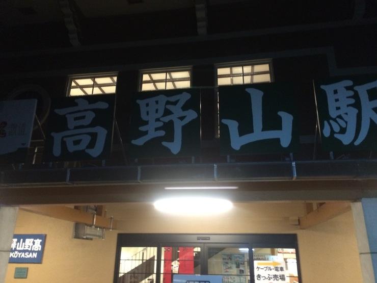 2016.04.11~12(火) ナイトハイキング小辺路_a0062810_1756783.jpg
