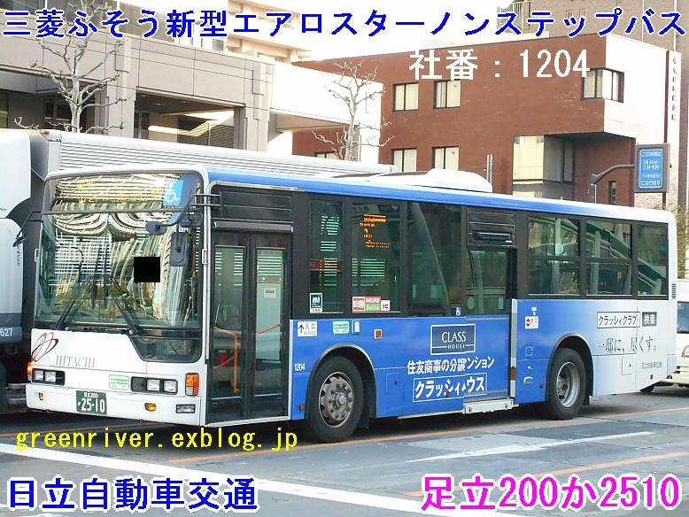 日立自動車交通 2510_e0004218_19314325.jpg